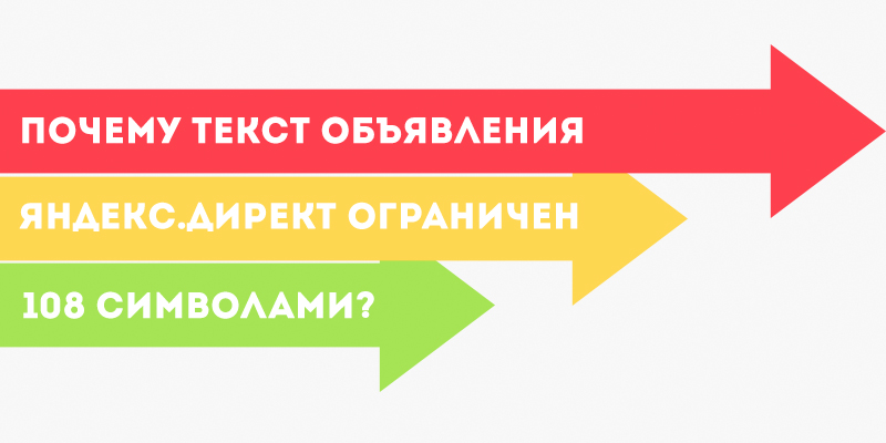 Почему текст объявления в Яндекс.Директ ограничен 108 символами?