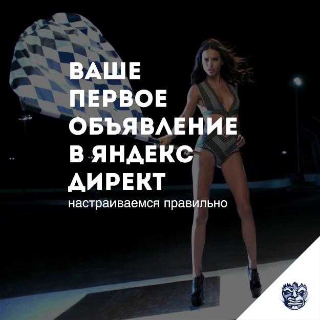 Ваше первое объявление в Яндекс Директ