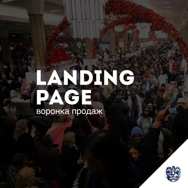 Воронка продаж лендинга, посадочной страницы сайта
