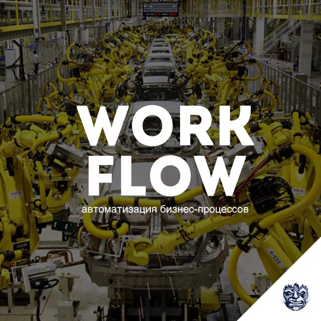 WorkFlow автоматизация бизнес-процессов организации