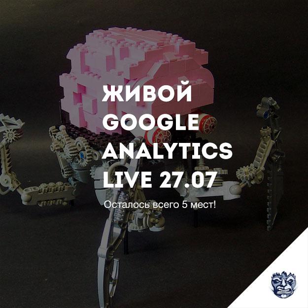 zhivoj-google-analytics-ostalos'-5-mest